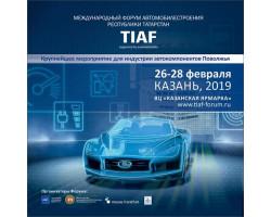 Выставка в рамках форума TIAF supported by Automechanika