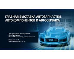 Главная выставка автозапчастей и технического сервиса
