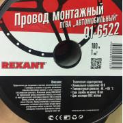 Провод ПГВА 1 х 1.00мм², ЖЕЛТЫЙ  REXANT, м
