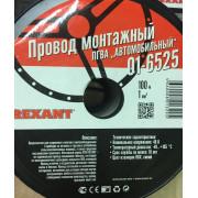 Провод ПГВА 1 х 1.00мм², СИНИЙ  REXANT, м