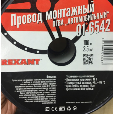 Провод ПГВА 1 х 2.50мм², ЖЕЛТЫЙ  REXANT, м