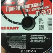 Провод ПГВА 1 х 2.50мм², ЗЕЛЕНЫЙ  REXANT, м